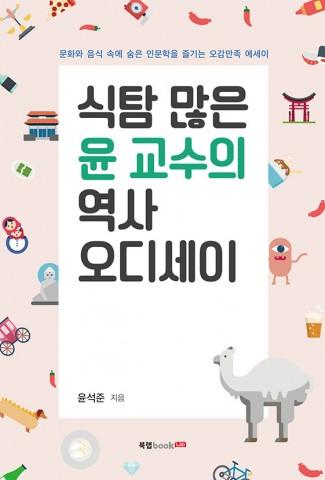 식탐 많은 윤 교수의 역사 오디세이, 윤석준 지음, 366p, 1만6천원