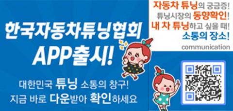 사단법인 한국자동차튜닝협회가 모바일 앱을 출시했다