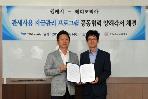 웹케시, 레디코리아와 관세사용 자금관리 프로그램 개발 사업 위한 업무협약 체결