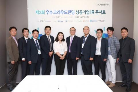 한국예탁결제원, 제2회 우수 크라우드펀딩 성공기업 IR 콘서트 성황리에 개최