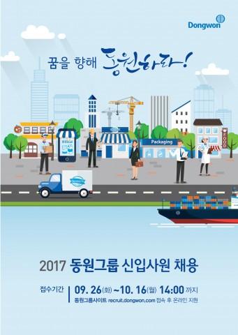 동원그룹, 2017년도 신입사원 공개채용 실시