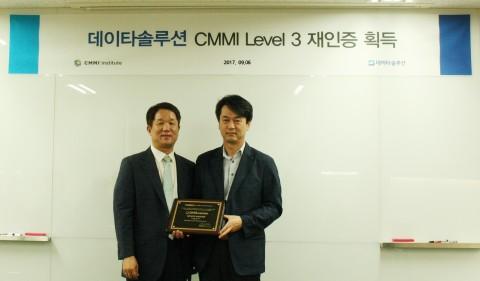 데이타솔루션이 CMMI Level 3 재인증 획득에 성공했다