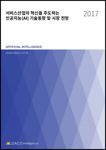 서비스산업의 혁신을 주도하는 인공지능(AI) 기술동향 및 시장 전망 보고서