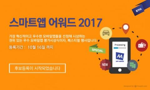 한국인터넷전문가협회, 스마트앱 분야 축제의장 '스마트앱어워드 2017' 후보등록 시작