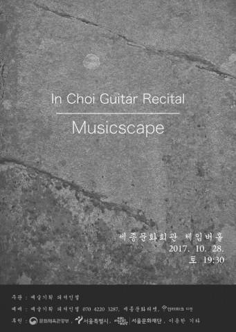 최인 기타 리사이틀 'Musicscape' 세종문화회관 체임버홀에서 열려