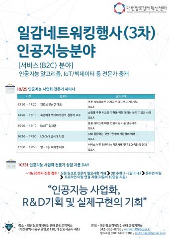 대전창조경제혁신센터, 10월 25일 서비스 부문 인공지능 사업화 전문가 솔루션 세미나와 상담 실시