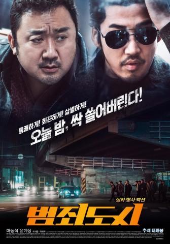 예스24, 10월 2주 영화 예매순위 발표… 마동석·윤계상 주연의 '범죄도시' 입소문 타고 예매순위 1위 등극