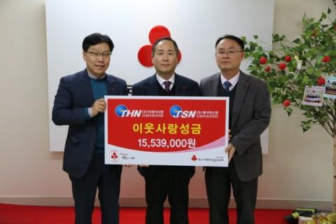 티에이치엔·제이에스엔, 이웃사랑 성금 1천5백여만원 전달