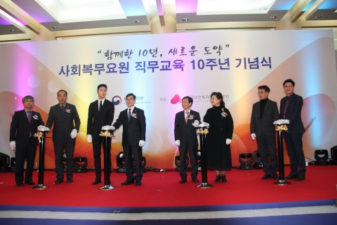 한국보건복지인력개발원, 사회복무요원 직무교육 10주년 기념행사 개최