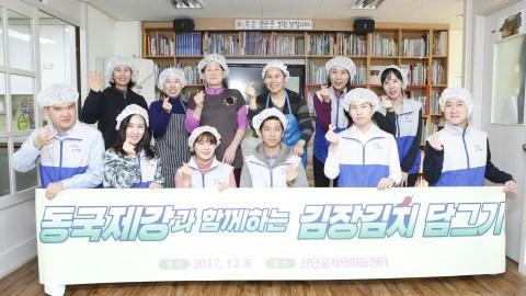 동국제강, '사랑의 김장 나누기' 행사 개최