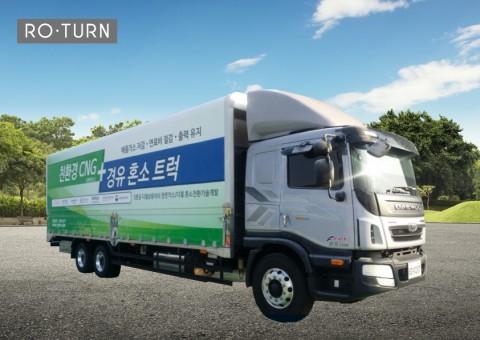친환경 연료 튜닝 전문기업 주식회사 로가 경유 가격 인상과 배출가스 규제를 대비하는 에코 트럭 솔루션 로턴시스템을 21일 출시한다