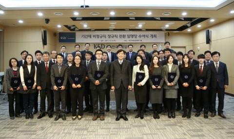한국예탁결제원, 기간제 비정규직 34명 정규직 전환