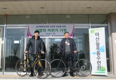 자전거 관련 전문 브랜드를 수입·유통하는 세파스가 농어촌청소년육성재단에 자전거를 기부했다