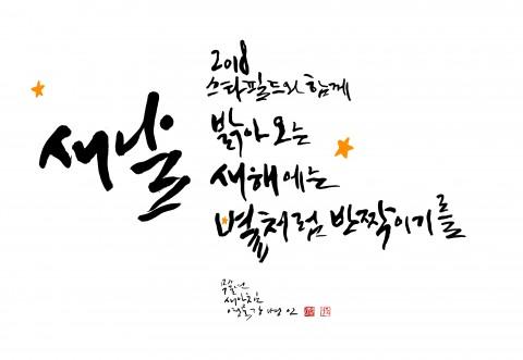 스타필드 하남·코엑스몰·고양 전점이 1월 7일까지 황금개띠해인 무술년 새해 맞이 이벤트를 실시한다