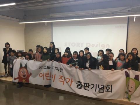 스토리디자인이 어린이작가 출판기념회를 성황리에 개최했다. 사진은 출판기념회에 참석한 어린이작가들이 기념촬영을 하고 있다