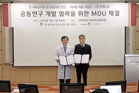 K-master 사업단 김열홍 단장과 진캐스트 백승찬 대표가 협약을 맺고 기념 촬영을 하고 있다