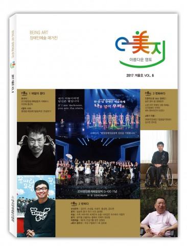 장애인문화예술 전문잡지로 자리 잡아가고 있는 e美지 6호가 발간됐다