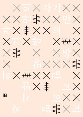 주머니 속 문학 잡지… 서울문화재단 웹진 '비유' 창간