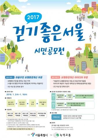 2017 걷기 좋은 서울 시민 공모전 포스터