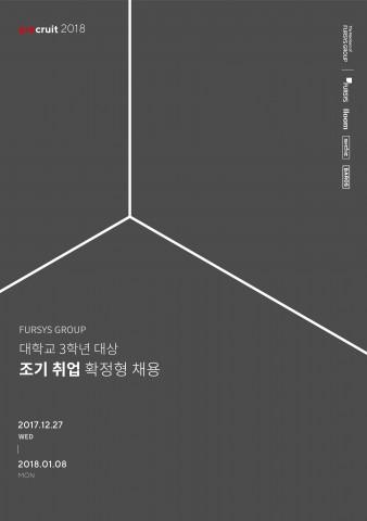 퍼시스그룹, 학사 3학년 대상 '조기 취업 확정형 채용' 실시