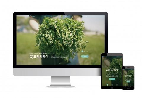 CJ프레시웨이가 11일 업계 최초로 체험형 콘텐츠를 탑재한 새로운 홈페이지를 선보였다