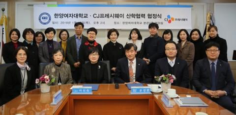 CJ프레시웨이, 한양여자대학교와 손잡고 이론과 실무 겸비한 식품산업 인재 양성 박차
