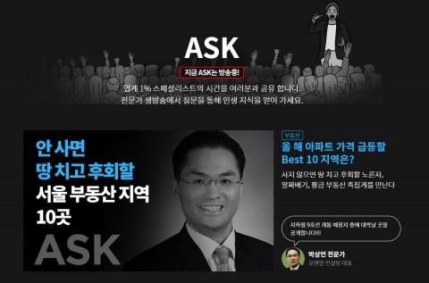 에스티유니타스가 전문가 지식 공유 서비스 ASK를 베타 오픈했다. 사진은 전문가 실시간 질문답변 서비스 ASK의 메인 페이지