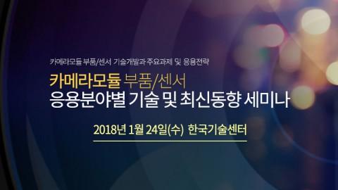 테크포럼이 24일 한국기술센터 16층 국제회의실에서 카메라모듈 부품·센서 응용분야별 기술 및 최신동향 세미나를 개최한다