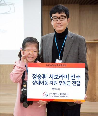 2018 평창동계패럴림픽 정승환, 서보라미선수가 대한사회복지회 장애아동을 위해 기부했다. 후원금 전달식에는 사진가 조세현 참석했다