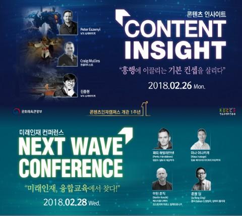 한국콘텐츠진흥원이 콘텐츠 인사이트와 NextWave 콘퍼런스를 개최한다