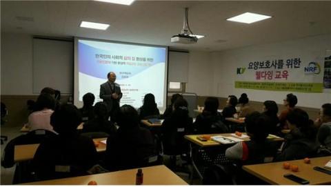 건양대학교 융합연구 교육센터의 연구책임자인 김광환 교수의 오리엔테이션과 웰다잉 교육의 전반적인 이해에 대한 강의