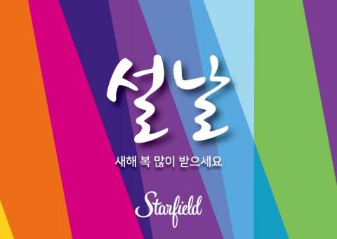스타필드가 2월 9일부터 18일까지 전 점에서 발렌타인데이&설 맞이 행사를 실시한다