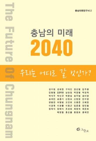충남연구원이 우리는 어디로 갈 것인가를 주제로 충남의 미래 2040 제2권을 23일 발간했다