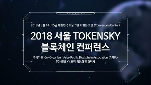 2018 TOKENSKY 블록체인 컨퍼런스가 3월 14일부터 15일까지 서울 그랜드힐튼 호텔에서 개최된다
