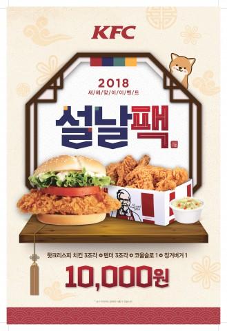 KFC가 설 명절을 맞아 다양한 실속형 프로모션을 실시한다