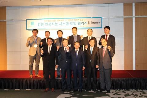 27일 개최된 대륙아주 법률 인공지능 시스템 도입을 위한 업무 협약식