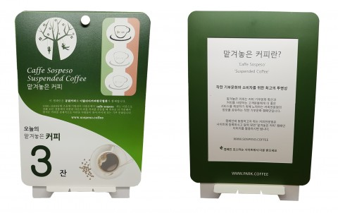 공원커피신문이 착한 나눔 맡겨놓은 커피 캠페인을 실시한다. 사진은 탁상용 알림판