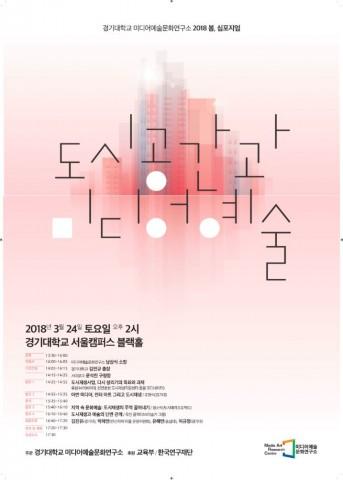경기대학교 미디어예술문화연구소 도시공간과 미디어예술 심포지엄 포스터