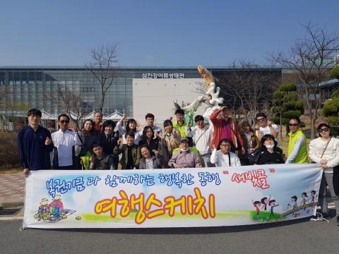 섬진강 어류 생태관 앞에서 새빛콜 여행스케치