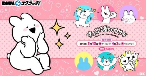 DMM스크래치가 판매 예정인 오버액션 토끼