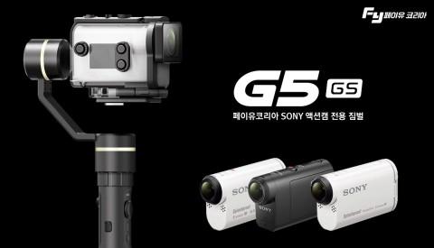 SONY 액션캠 전용 페이유 짐벌 G5GS