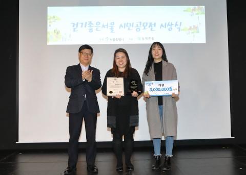 제4회 걷기 좋은 서울 시민 공모전 시상식 수상자들