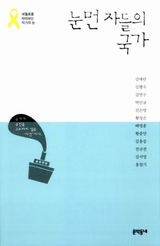 눈먼 자들의 국가 eBook 표지
