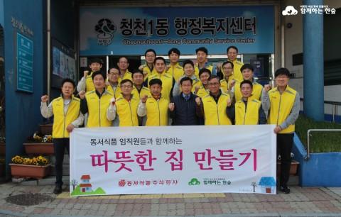 함께하는 한숲, 동서식품 임직원들과 '따뜻한 집 만들기' 봉사활동 진행