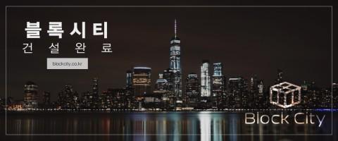 이더랩, 블록체인 암호 화폐 커뮤니티 '블록시티(Blockcity)' 20일 오픈