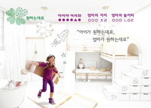 아이가 원하는대로, 엄마가 원하는대로 세상에 단 하나 뿐인 공간 맞춤 프로젝트