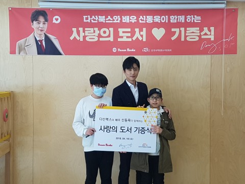 다산북스, 배우 신동욱과 한국백혈병소아암협회에 도서 기증