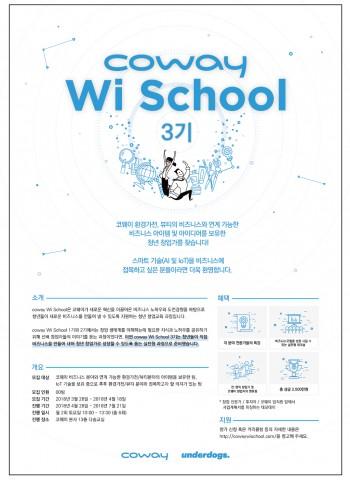코웨이, 스마트 환경가전 청년 스타트업 육성 'Wi School 3기' 모집