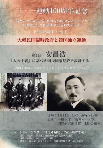독립기념관, 한국독립운동사 일본 현지 특별 강좌 개최