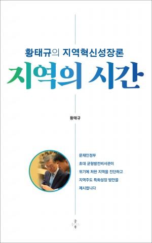 굿플러스북이 출간한 지역의 시간 표지